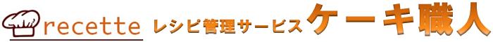 洋菓子店向けレシピ管理サービス「ケーキ職人」